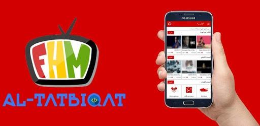تحميل تطبيق FHM IPTV 2020 لمشاهدة الافلام و القنوات مجانا