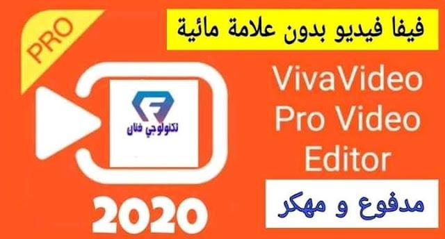تحميل برنامج فيفا فيديو برو مهكر 2020 VivaVideo Pro بدون علامة مائية اخر اصدار للاندوريد