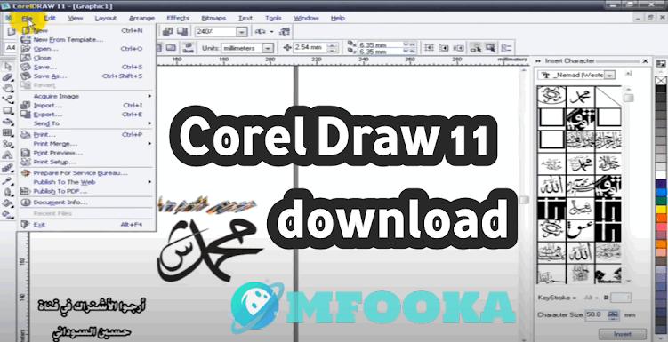 تحميل برنامج كوريل درو 11 كامل مجانا عربي Corel Draw 11 download 2021