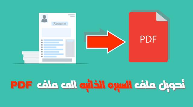 تحويل السيرة الذاتية إلى PDF
