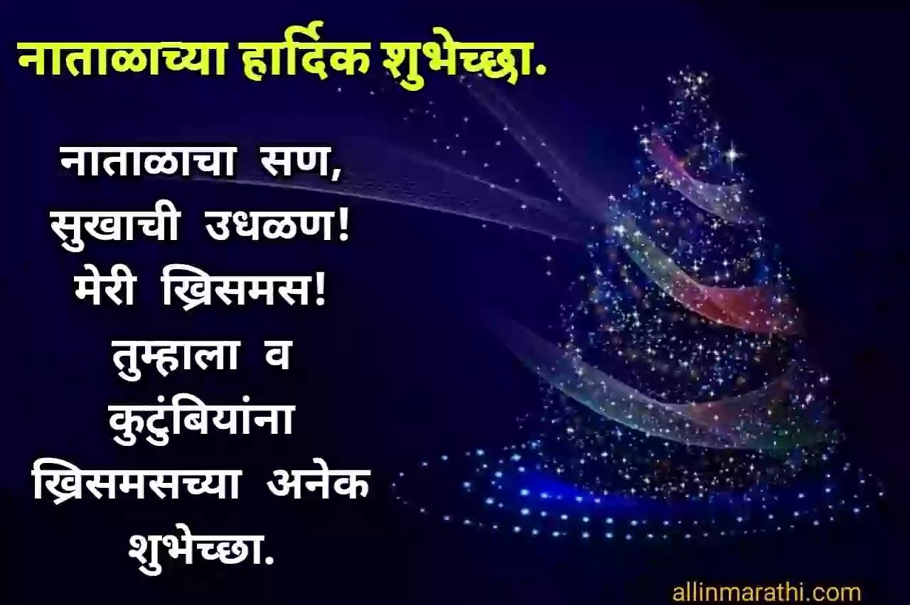 नाताळाच्या हार्दिक शुभेच्छा