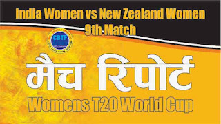 Today Match Prediction India Women vs New Zealand Women ICC Women's T20 World Cup 9th T20 100% Sure