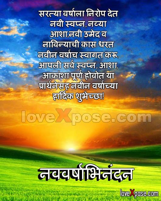 jayant patil google marathi new year sms