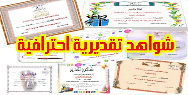 شواهد تقديرية للأسلاك الثلاث بالعربية والفرنسية 2020