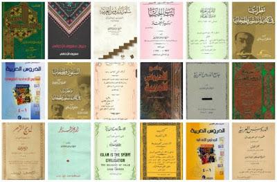تحميل كتب ومؤلفات مصطفى الغلاييني , pdf