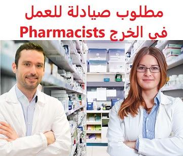 وظائف السعودية مطلوب صيادلة للعمل في الخرج Pharmacists