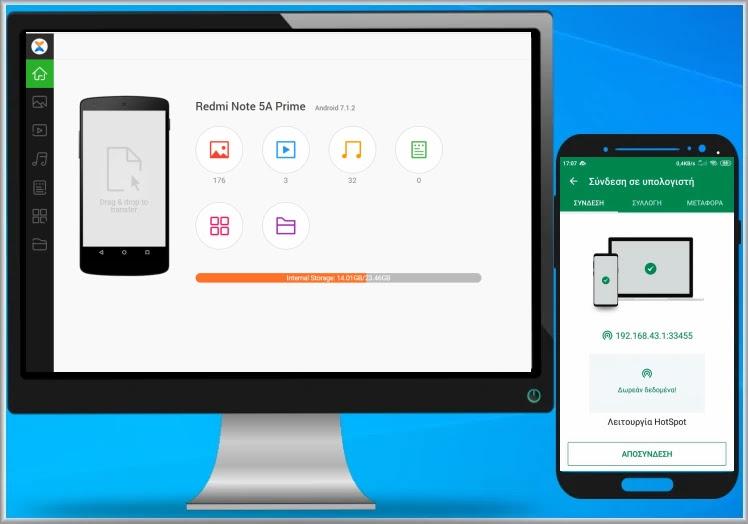 Xender  :  Ασύρματη μεταφορά αρχείων μεταξύ κινητών και υπολογιστή