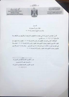 مجلس الوزراء يصدر تعليمات تنفيذ قانون 59 الخاص بتشغيل حملة الشهادات العليا؟