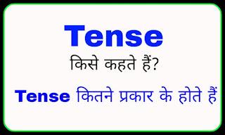 Tense किस कहते हैं? Tense कितने प्रकार के होते हैं - what is tense type in hindi