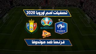 مشاهدة مباراة مولدوفا وفرنسا بث مباشر|تصفيات أمم اوروبا 2020