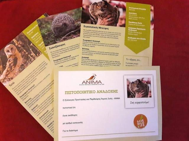 Στηρίξτε τον Σύλλογο Προστασίας και Περίθαλψης Άγριας Ζωής -  5.500 άγρια ζώα φρόντισε φέτος