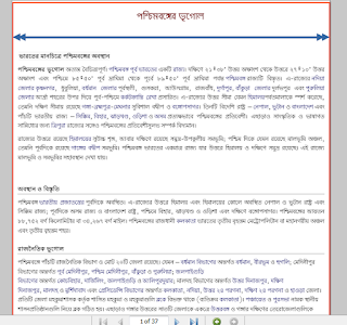 West Bengal Geography Notes In Bengali Version