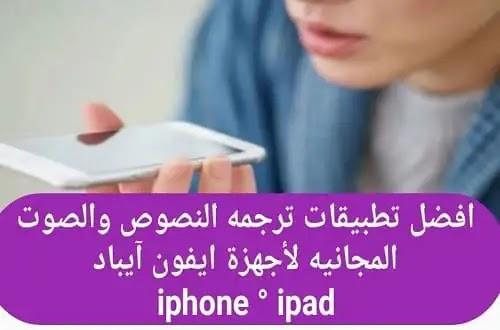 أفضل تطبيقات ترجمة النصوص والصوت المجانية لأجهزة iPhone و iPad