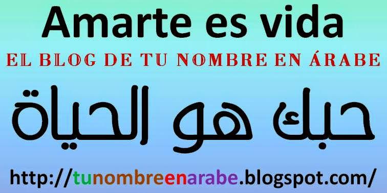 Tu Nombre En Arabe Frases Cortas Para Tatuajes En Arabe