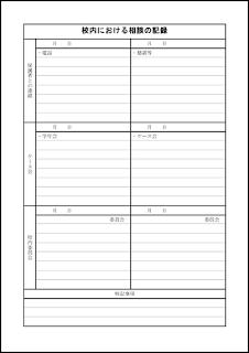 校内における相談の記録 003