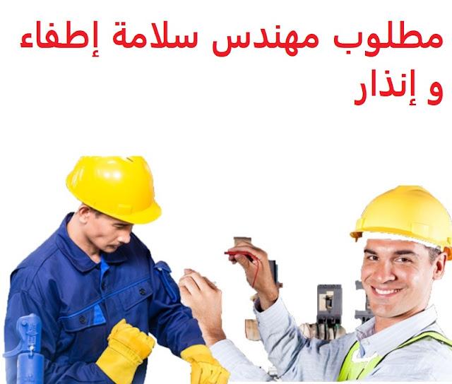 وظائف السعودية مطلوب مهندس سلامة إطفاء و إنذار