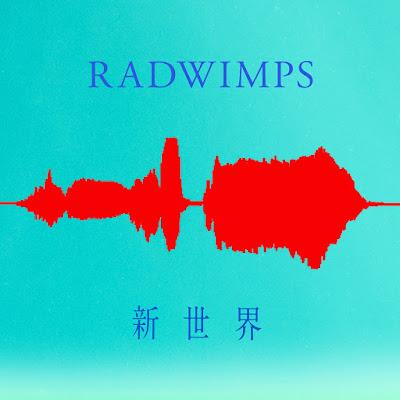 RADWIMPS - SHINSEKAI (新世界) lyrics lirik 歌詞 arti terjemahan kanji romaji indonesia translations info lagu Natsu no Sei EP komentar