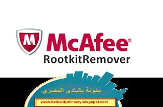 حمل احدث اصدار من اداة McAfee RootkitRemover 0.8.9.174 للكشف عن البرامج الضاره وحذفها من جذورها بحجم 765kb
