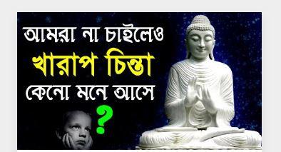 না চাইলেও খরাপ চিন্তা কেনো মনে আসে || Goutam Buddha Story || Life Changing Motivational Story