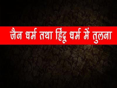 जैनधर्म तथा हिन्दूधर्म में तुलना |जैन धर्म और हिंदू धर्म में क्या अंतर है | Jain Dharm evam Hindu Dharm Me Tulna
