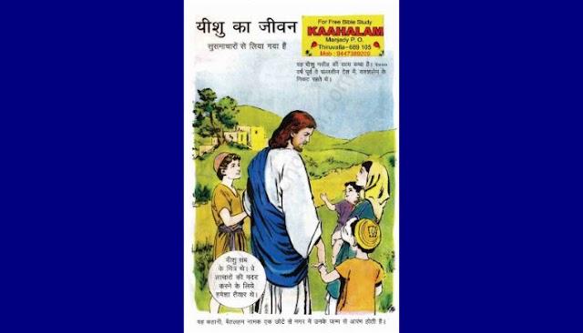 यीशु का जीवन -Life of Jesus-Hindi