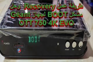 طريقة عمل Recovery
