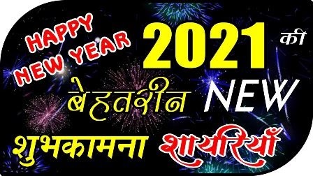 Happy New Year 2021 shayari | Naye Saal 2021 Ki Shayari ...
