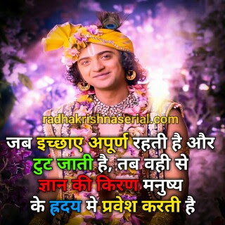 Beautiful krishna quotes