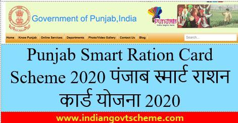 Panjab+Smart+Ration+Card+Scheme