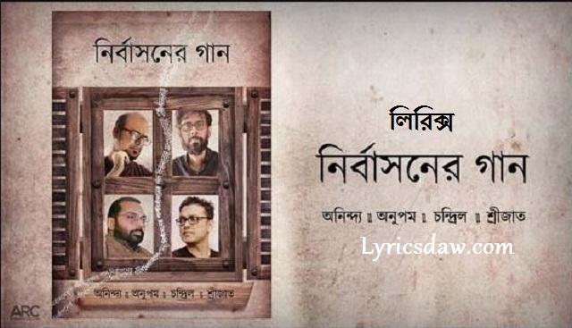 Nirbashoner Gaan Lyrics Anupam Roy