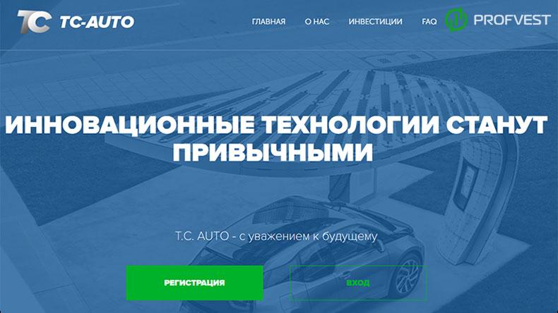 Главная TC Auto