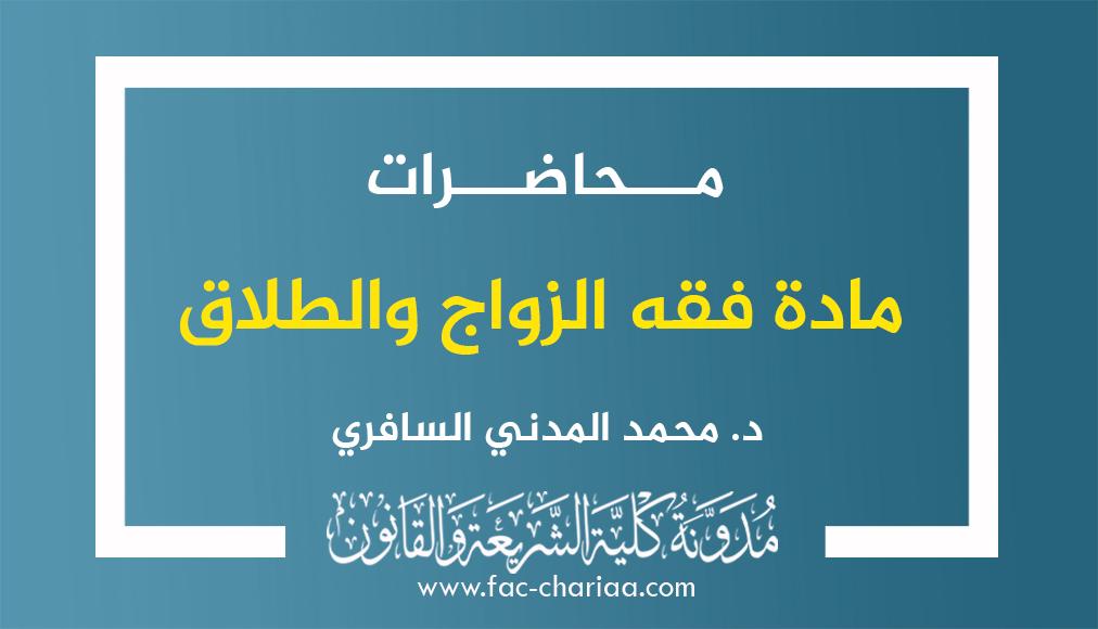 محاضرات مادة فقه الزواج والطلاق د.السافري