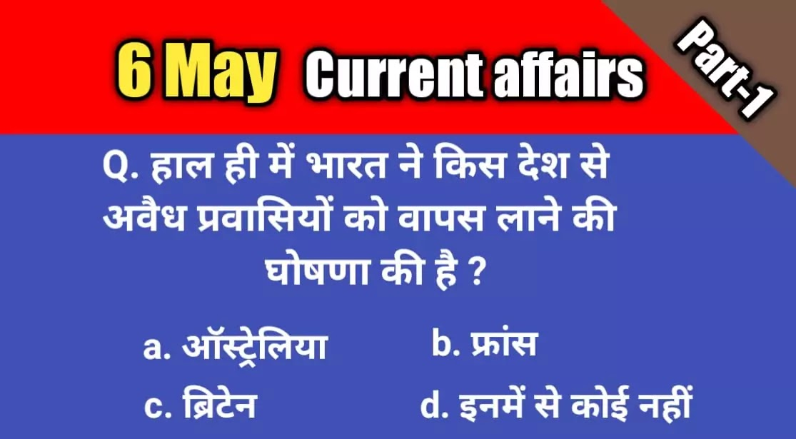 6 May 2021 current affairs  current affairs today in hindi - daily current affairs in hindi - Part-1