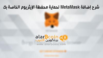 شرح إضافة MetaMask لحماية محفظة الإيثريوم الخاصة بك
