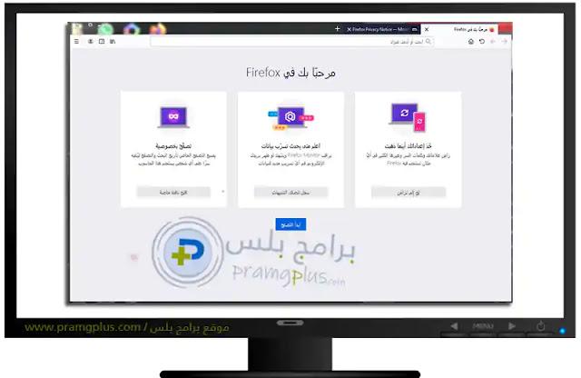 واجهة برنامج فايرفوكس Firefox