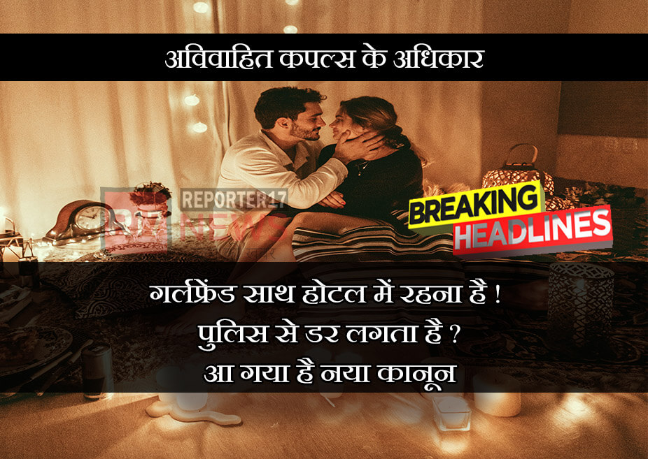 stay in hotel with girlfriend, stay in hotel with boyfriend, fundamental right to stay in hotel, police can not arrest unmarried couple, legal right, legal news