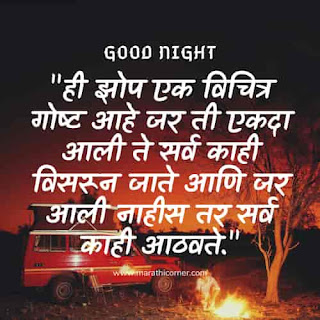 Good Night SMS MSG Status in Marathi