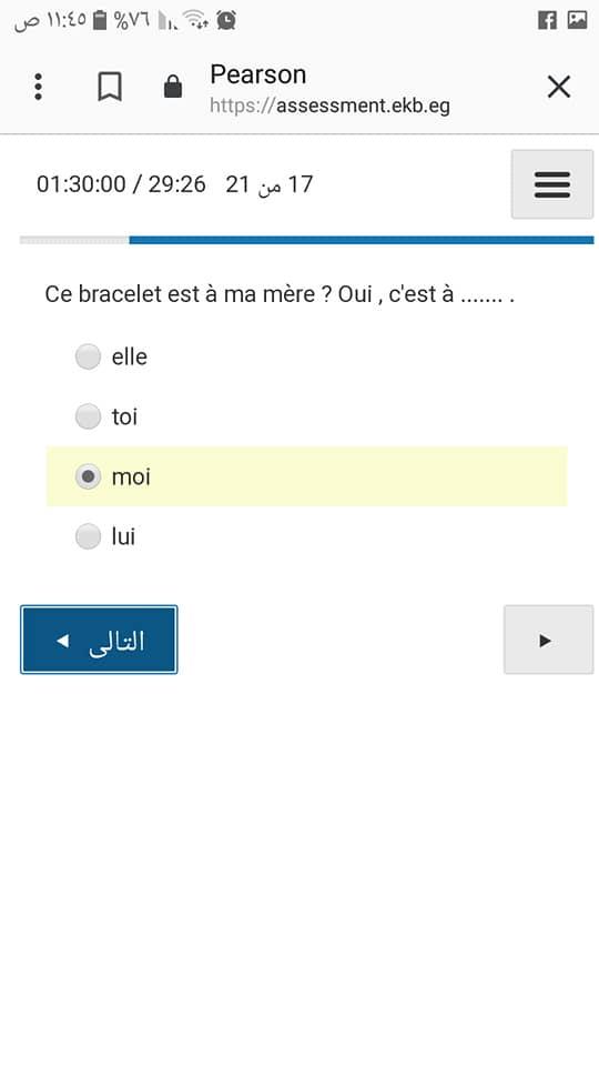 امتحان اللغة الفرنسية الالكتروني للصف الاول الثانوي 17