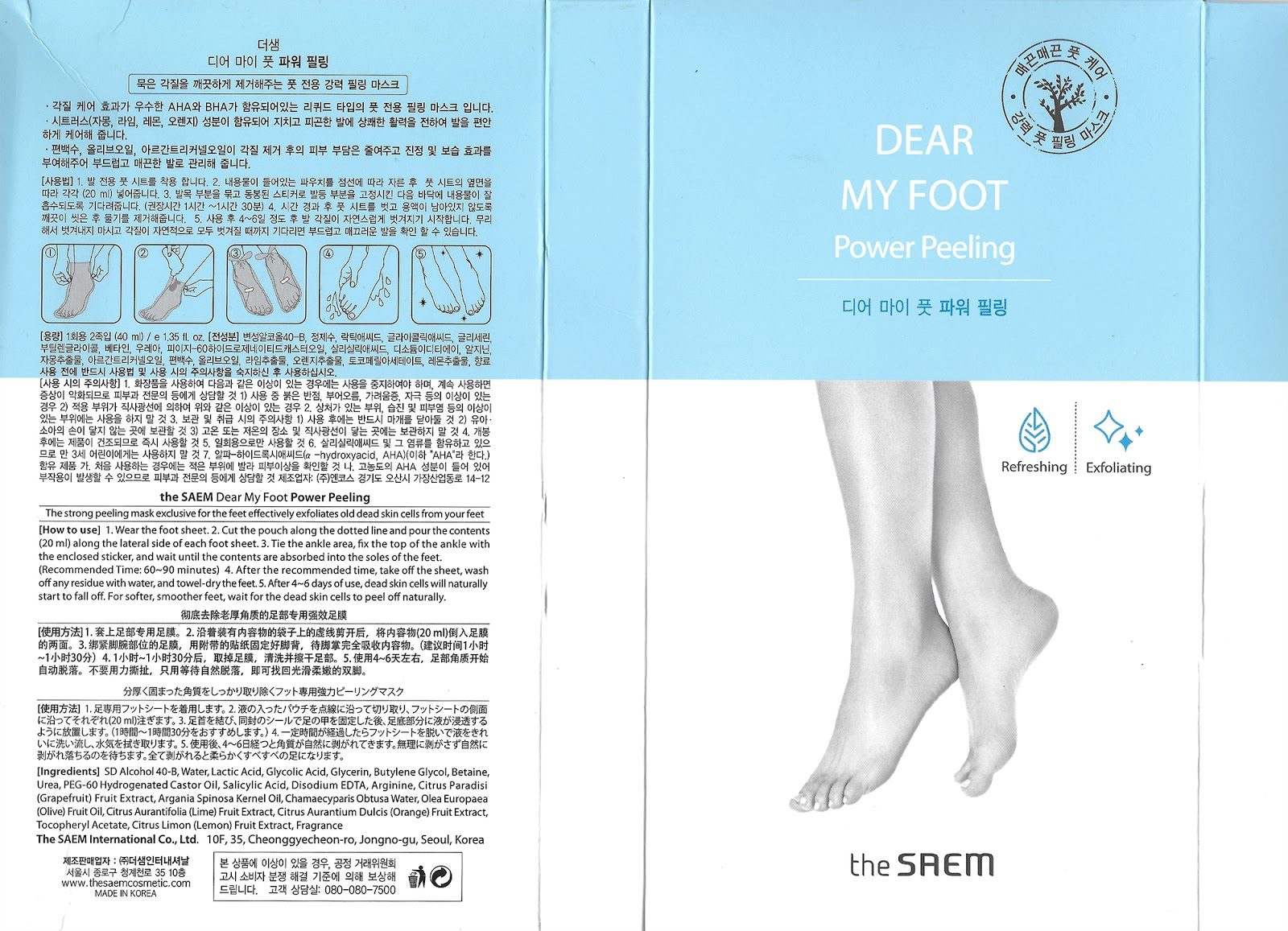 lavlilacs the SAEM Dear My Foot Power Peeling packaging - Korean and English ingredients, description, and directions