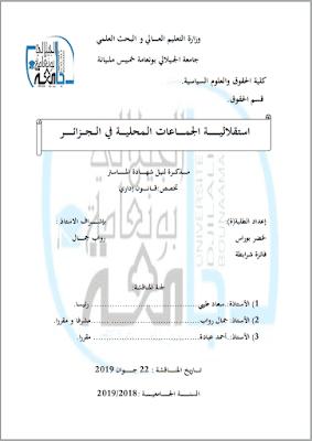 مذكرة ماستر: استقلالية الجماعات المحلية في الجزائر PDF