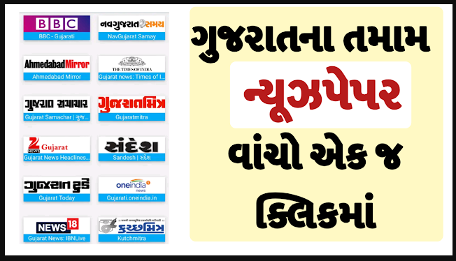 Gujarati News Papers And News Sites List 2020