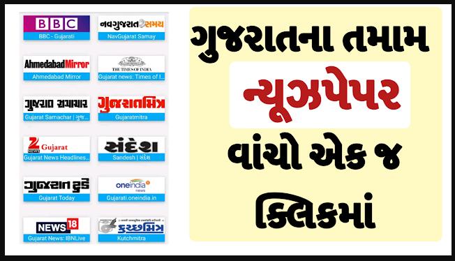 All Gujarati News Papers And News Sites List: Sandesh, Bhaskar, Samachar and other