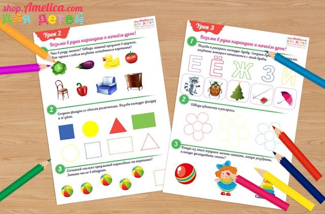 Сборник развивающих уроков (тестов) для детей 2 - 5 лет
