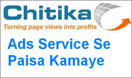 Chitika Se Paisa Kamaye, All Information In Hindi