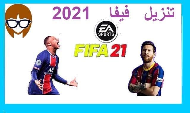 شرح تنزيل فيفا 2021 ( تحميل وسعر لعبة فيفا 2021 )