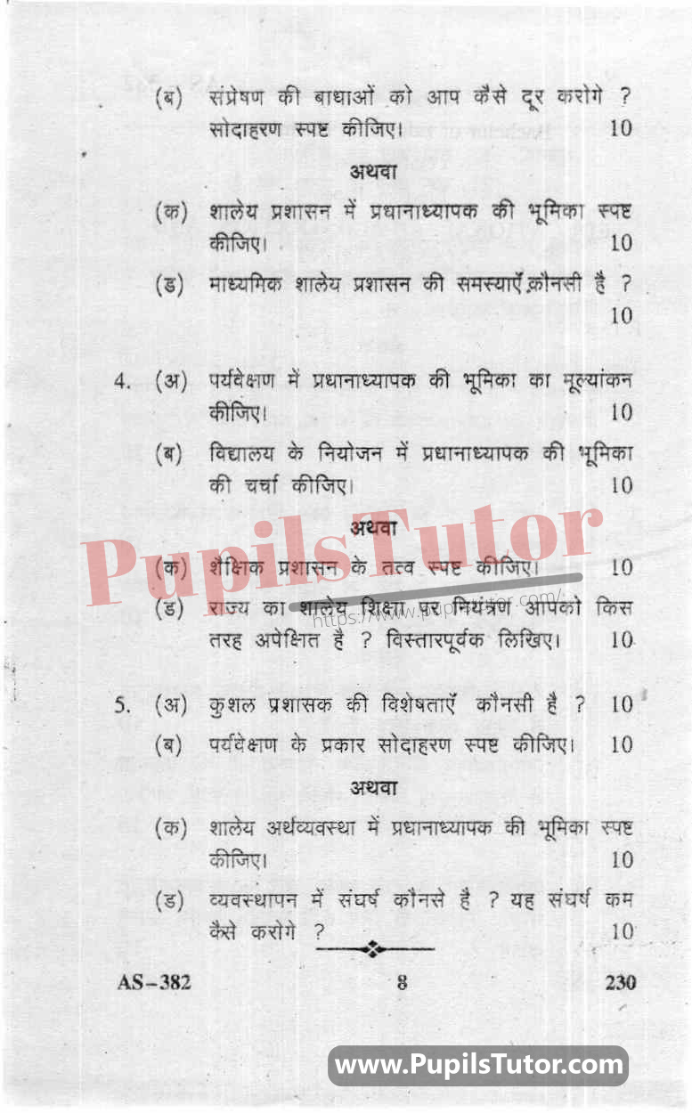 Educational Administration And Management Question Paper In Hindi