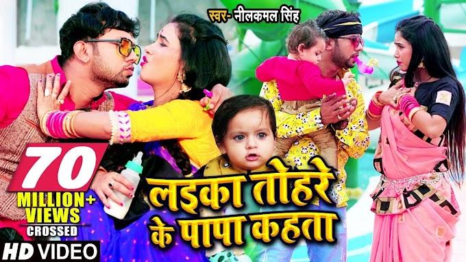 Bhojpuri Song | लईका तोहरे के पापा कहता | Neelkamal Singh | Laika Tohre Ke Papa Kahta |