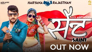 सैन्ट (Scent) Lyrics - Gagan Haryanvi & Manisha Sharma
