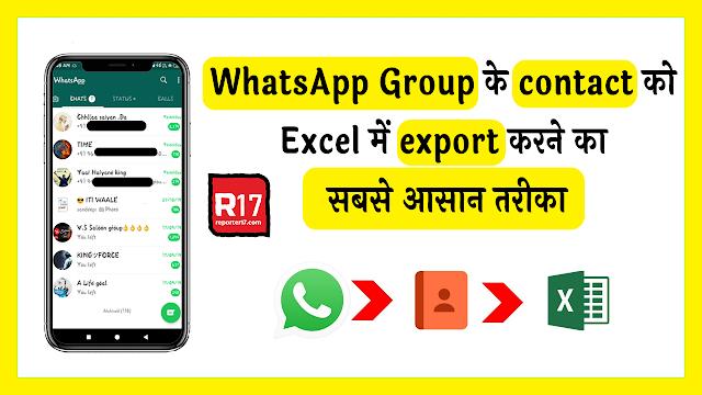 Excel में WhatsApp ग्रुप कॉन्टैक्ट्स को Export कैसे करें: स्टेप बाय स्टेप जानें