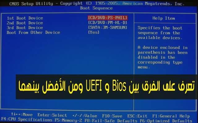 تعرّف على الفرق بين Bios و UEFI ومن الأفضل بينهما وما هي فائدتهما؟؟ | معلومات تقنية هامة